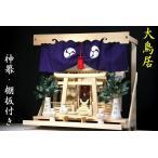 三社■屋根違い 東濃ひのき 神棚■最高級神具 神幕 鳥居付き
