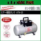 ナカトミ エアー補助タンク ATN-25 タンク容量 25L 最高圧力 0.88MPa