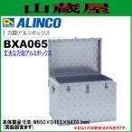 アルインコ 軽トラック荷台用収納箱 万能アルミボックス BXA065 アルミ軽量収納ボックス