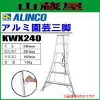 【12月特売】アルインコ アルミ園芸三脚 KWX240 全長:2.466m