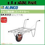 アルインコ アルミ製台車 コンテナカーSKX02 [一輪車タイプ/コンテナ2個積載用]