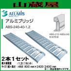アルミス アルミブリッジ ABS-240-40-1.2(1セット2本)/ALUMIS
