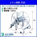 ホースリール 軽トラック用ラック式動噴ホース巻取機 150m/[アルミス/ALUMIS]