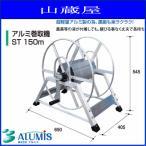 ホースリール アルミ動噴用巻取機 ST150m/[150mホース巻]/[アルミス/ALUMIS]