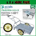 アルミス アルミリヤカー14FT型(アルミ製運搬車)