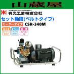 有光工業 セラミックセット動噴 CSR-340M ベルトタイプ