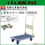 低騒音樹脂台車。積載荷重150kg。