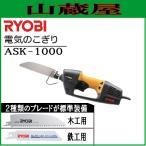 リョービ 電気のこぎり ASK-1000/{RYOBI}