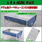 ショッピングバーベキュー 【9月特売】ドラム缶バーベキューコンロ/BK-100 どらむかんくん+焼き網セット