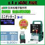 ◆高機能で経済的な小型タイプ!!