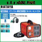 ハタヤ 電圧変換器 トランスル HLV-03AとトランジットアダプターP-12Aセット