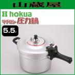 ショッピング圧力鍋 北陸アルミ リブロン圧力鍋 5.5L [日本製]