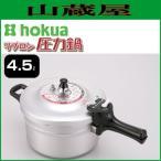 ショッピング圧力鍋 北陸アルミ リブロン圧力鍋 4.5L [日本製]
