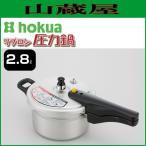 ショッピング圧力鍋 北陸アルミ リブロン圧力鍋 2.8L [日本製]
