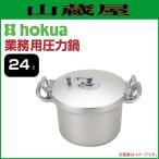 ショッピング圧力鍋 北陸アルミ 業務用圧力鍋(テコ式) 24L [日本製]
