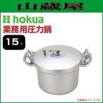 ショッピング圧力鍋 北陸アルミ 業務用圧力鍋(テコ式) 15L [日本製]