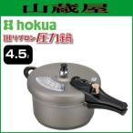 ショッピング圧力鍋 北陸アルミ IHリブロン圧力鍋 4.5L [日本製]