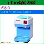ハニー 氷削機 FM-800 かき氷機 <バラ氷専用>