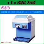 ハニー 氷削機 SC-15(スライス&クラッシュ)かき氷機 <バラ氷専用>