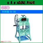 ハニー ブロック氷専用氷削機 SI-3B(手動式) かき氷機