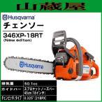 ハスクバーナ エンジンチェンソー 346XP-NE-18RT(バー450mm) 50.1cc