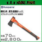 ハスクバーナ 小型薪割り斧・厚刃スプリッティングアックスS2800(70cm)