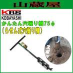 穴掘り機 かんたん穴掘り器75φ /[小林工具]/[kobayashi]