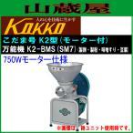 国光社 家庭用 製粉・製餅・味噌すり機 こだま号K2型 万能機 K2-BMS(SM7)