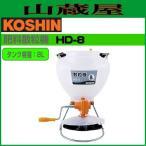工進 散粒機 HD-8 タンク容量:8.0L/{KOSHIN}