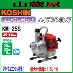 工進 エンジンポンプ ハイデルスポンプ KM-25S[スタート名人付き/吐出口径:25mm/2サイクルエンジン]/{KOSHIN}