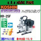 工進 エンジンポンプ ハイデルスポンプ KR-25F[吐出口径:25mm/超軽量4サイクルエンジン]/{KOSHIN}