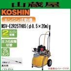 工進 エンジン動噴 ガーデンスプレーヤー MSV-E2R25TH85[一体型20mホース]/{KOSHIN}