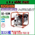 工進 エンジンポンプ ハイデルスポンプ SE-50W[吐出口径:25,50mm/ロビン製4サイクルエンジン]/{KOSHIN}