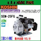 工進 エンジンポンプ ハイデルスポンプ SEM-25FG[吐出口径:25mm/三菱製4サイクルエンジン]/{KOSHIN}