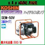 工進 エンジンポンプ ハイデルスポンプ SEM-50V(高圧用)[吐出口径:50mm/三菱製4サイクルエンジン]/{KOSHIN}