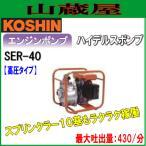 工進 エンジンポンプ ハイデルスポンプ SER-40(高圧用)[吐出口径:40mm/ロビン製4サイクルエンジン]/{KOSHIN}