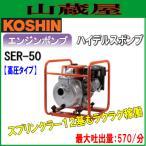 工進 エンジンポンプ ハイデルスポンプ SER-50(高圧用)[吐出口径:50mm/ロビン製4サイクルエンジン]/{KOSHIN}