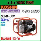 工進 エンジンポンプ ハイデルスポンプ SERM-50V(高圧用)[吐出口径:25,50mm/三菱製4サイクルエンジン]/{KOSHIN}