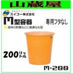 ◆液体の貯蔵などに最適な丸型◆