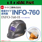 マイト工業 溶接面  軽量タイプ遮光面 INFO-760-H (ヘルメット取付型)
