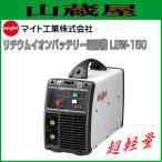 マイト工業 リチウムイオンバッテリー溶接機 LBW-150