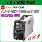 マイト工業 インバーター直流アーク溶接機 MA-2125DF 単相100V/単相200Vで使用可能