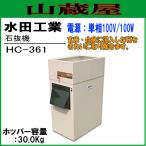 水田工業 石抜機(マルドリ) HC-361(60Hz用)