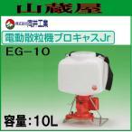 電動式散粒機 EG-10 ブロキャスJr 容量:10L