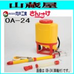 向井工業 肥料散布機 さんすけ OA-24(車輪なし)