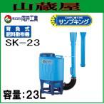 向井工業 背負式粒状肥料散布機 サンプキング SK-23