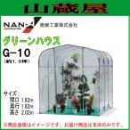 ビニール温室(ハウス) / グリーンハウスG-10(約1坪)/[南栄工業]