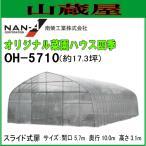 【ナンエイ工業】菜園ハウス17.3坪/スライド式扉