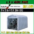 南栄工業 サイクルハウス (パイプ倉庫) SN4-SVU 約1.0坪