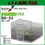 【ナンエイ工業】移動式菜園ハウス約3.2坪